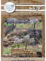 دریافت ۳ ماهنامه از گروه حفاظت ایکوم ایران