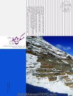 دریافت مقالات فصلنامه علمی مسکن و محیط روستا، شماره ۱۶۸، زمستان ۱۳۹۸-