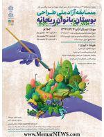 مسابقه آزاد ملی طراحی بوستان بانوان ریحانه با هدف ارتقای کیفیت فضایی