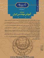 دریافت مقالات نشریه آموزش مهندسی ایران، شماره ۸۴ زمستان ۹۸ - بهمراه فراخوان ارسال مقالات نشریه