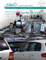 دریافت فصلنامه انجمن طراحان شهری ایران، شماره سوم، زمستان ۹۸