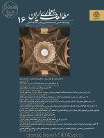 دریافت مقالات دوفصلنامه علمی مطالعات معماری ایران، شماره ۱۶ پاییز و زمستان ۱۳۹۸-