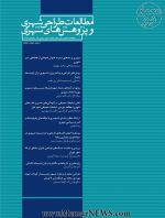 دریافت مقالات فصلنامه مطالعات طراحی شهری و پژوهشهای شهری، شماره ۹، زمستان ۱۳۹۸ و تمام شماره های پیشین