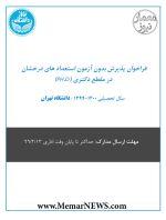 فراخوان پذیرش بدون آزمون استعداد های درخشان در مقطع دکتری تخصصی (Ph.D) سال تحصیلی ۱۴۰۰-۱۳۹۹ دانشگاه تهران