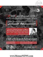 نشست و گفتگو با موضوع «طرح مرمت و باز زنده سازی روستای تاریخی اصفهک طبس»