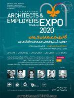 دومین فستیوال ملی معماران و کارفرمایان