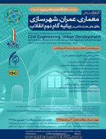 فراخوان ارسال مقالات کنفرانس ملی معماری، عمران، شهرسازی و افق های هنر اسلامی در بیانیه گام دوم انقلاب