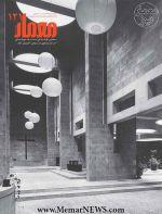 دو ماهنامه معمار، شماره ۱۲۱، خرداد و تیر ۱۳۹۹-