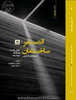 انتشار کتاب «اتمسفر ساختمان؛ فرم و بی فرمی»