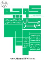 نشریه کوچه، شماره ۲، بهار ۱۳۹۹، با موضوع