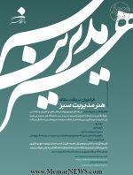 فراخوان ارسال مقاله فصلنامه «هنر مدیریت سبز» دانشگاه هنر