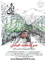 دریافت نشریه تهرانشهر، شماره سوم، اسفند ۹۸-