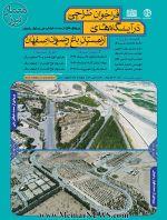 فراخوان مسابقه طراحی درآیگاه های آرامستان باغ رضوان اصفهان
