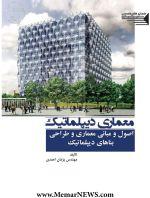 انتشار کتاب «معماری دیپلماتیک؛ اصول و مبانی معماری و طراحی بناهای دیپلماتیک»