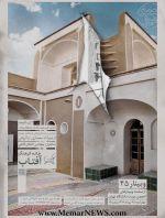 وبینار با موضوع «تجارب و دستاوردهای استفاده مجدد از میراث معماری با ارزش»؛ (خانه فرهنگ آفتاب)