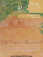 دریافت مقالات فصلنامه علمی منظر، شماره ۵۱، تابستان ۱۳۹۹
