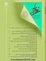 دوفصلنامه علمی معماری و شهرسازی پایدار، بهار و تابستان ۱۳۹۹
