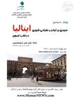 وبینار با موضوع «مروری بر تجارب طراحی شهری ایتالیا در قاب تصویر»
