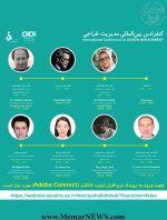 برگزاری آنلاین کنفرانس بینالمللی «مدیریت طراحی با رویکرد طراحی شهری»