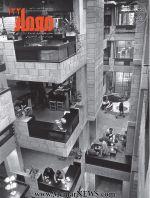 دو ماهنامه معمار، شماره ۱۲۲، مرداد و شهریور ۱۳۹۹