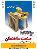 بیستمین نمایشگاه بین المللی صنعت ساختمان