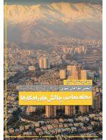 دریافت فصلنامه انجمن طراحان شهری ایران، شماره ۴، بهار ۹۹ ؛ با موضوع