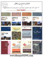 دریافت رایگان ۱۲ عنوان کتاب حوزه معماری، شهرسازی از سوی وزارت راه و شهرسازی (مجموعه دوم)