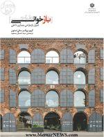 انتشار کتاب «بازخوانی [بازطراحی] ؛ اصول بازطراحی معماری داخلی»