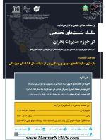 وبینار با موضوع «بازسازی سکونتگاههای شهری و روستایی پس از سیلاب ۱۳۹۸ استان خوزستان»