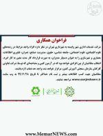 فراخوان همکاری؛ طرح جذب دستیار مدیران شهرداری تهران
