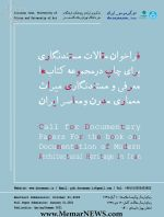 فراخوان مقالات مستندنگارانه برای انتشار در مجموعه کتابهای «معرفی و مستندنگاری میراث معماری مدرن و معاصر ایران»