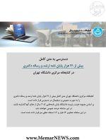 دسترسی به متن کامل بیش از ۴۱ هزار پایان نامه ارشد و رساله دکتری در کتابخانه مرکزی دانشگاه تهران