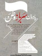 فراخوان مسابقه طراحی یادمان سرباز وطن