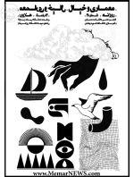 دریافت نشریه دانشجویی روزنه (انجمن علمی معماری دانشگاه شهید بهشتی)، شماره ۴، تابستان ۹۹