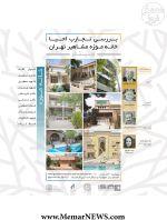 وبینار با موضوع «بررسی تجارب احیاء خانه موزه های مشاهیر تهران»