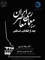 انتشار کتاب «معنا در معماری معاصر ایران؛ بعد از انقلاب اسلامی»