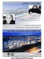 وبینار با موضوع «تجارب شهرهای جدید ایران؛ مسائل اجتماعی-کالبدی آنها»