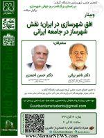 امروز؛ وبینار با موضوع «افق شهرسازی در ایران؛ نقش شهرساز در جامعه ایرانی»