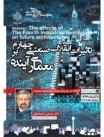 وبینار با موضوع «تأثیرات انقلاب صنعتی چهارم بر معماری آینده»