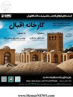 وبینار با موضوع «تجارب و دستاوردهای استفاده مجدد از میراث معماری با ارزش»؛ (کارخانه اقبال یزد)