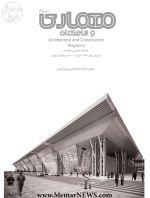 فصلنامه معماری و ساختمان، (دومین شماره اختصاصی جزیره کیش)، شماره ۶۱، تابستان و پائیز ۱۳۹۹