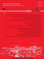 دریافت مقالات فصلنامه علمی معماری، طراحی و برنامه ریزی شهری