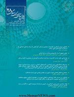 دریافت مقالات فصلنامه علمی «پژوهش های معماری اسلامی»، شماره ۲۸، پاییز ۱۳۹۹