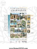 سومین وبینار با موضوع «بررسی تجارب احیاء خانه موزه های مشاهیر تهران»