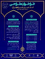 فراخوان مسابقه طراحی المان شهری شاهچراغ(ع) و جداره مسجد قدس