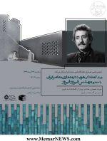وبینار با موضوع «گمشدگى هویت در معمارى معاصر ایران»؛ به همراه بررسى آثار فیروز فیروز