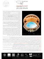 فراخوان پانزدهمین دوره مسابقه معماری میرمیران با موضوع «طراحی فضای سکونت و زندگی»