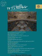 دریافت مقالات دوفصلنامه علمی مطالعات معماری ایران، شماره ۱۷، بهار و تابستان ۹۹