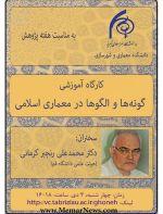 وبینار با موضوع «گونه ها و الگوها در معماری اسلامی»