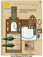 سلسله گفت و گوهای معماری بومی و انرژی؛ نشست سوم با موضوع «مهمانسرای سبز دانشگاه یزد»